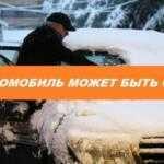 Как содержать Ваш современный автомобиль в чистоте чтобы он мог «видеть» зимой