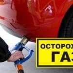 Штраф за газовое оборудование в автомобиле
