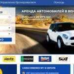 Бронирование автомобиля через carscombined.com