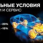 Сервис с выгодами в «АвтоАльянс Киев»!