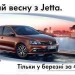 Зустрічай весну з Volkswagen Jetta