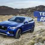 2017 Jaguar F-Pace: Тест-драйв идеального кроссовера
