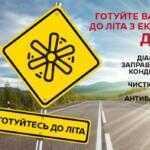 Готовьте автомобиль к лету с экономией* до -71% в «АвтоАльянс Киев»!