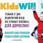 «Автомобильный Мегаполис НИКО» приглашает на фестиваль «День Семьи»
