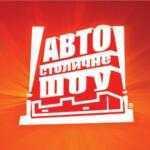 В Киев вернётся «Столичное Автошоу»