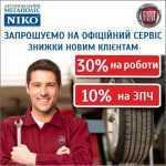 «НИКО Диамант» предлагает cпец. условия на сервис Fiat