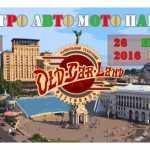 Завтра в Киеве состоится парад ретро техники