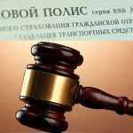 Судебная практика 2016 года, нюансы использования полиса ОСАГО
