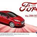 «НИКО Форвард Мегаполис» предлагает Ford Fiesta за 286 000 грн