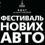 В Киеве завтра откроется фестиваль NewCarsFest