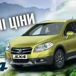 В «НИКО Истлайн Мегаполис» до конца лета скидки на Suzuki SX4 до 30 000 грн