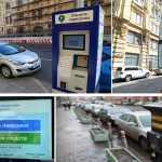 Как обжаловать штраф за неоплаченную парковку