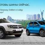 «НИКО Прайм Мегаполис» делает выгодное предложение покупателям Renault