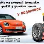 Дорогі автолюбителі Volkswagen Beetle!