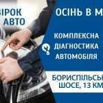 В «Автомобильном Мегаполисе НИКО» стартует осенняя сервисная кампания