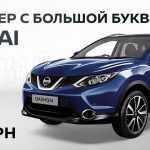 Успей приобрести Nissan с выгодой до 137076 грн. в «АвтоАльянс Киев»