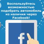 АвтоАльянс Киев» предоставил возможность клиентам подбирать автомобили из наличия через Facebook
