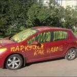 Депутаты рассмотрят законопроект о реформе системы парковок