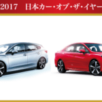 Subaru Impreza названа «автомобилем года» в Японии