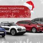 В «НИКО Авант» подарки к новогодней покупке Citroёn