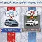 Отримайте Новорічні вигоди при купівлі нового Volkswagen!