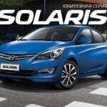 Российская сборка Hyundai Solaris прекращена