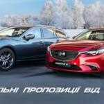 В «НИКО Истлайн Мегаполис» дополнительное преимущество на Mazda — 90 000 грн
