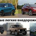 Самые легкие внедорожники и кроссоверы на Российском рынке