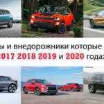 Новые кроссоверы и внедорожники: 2017 2018 2019 и 2020