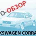 Ретрообзор легенды автомобильного мира, Volkswagen Corrado