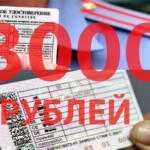 Госпошлина на водительские права увеличится до 3 тыс рублей, на СТС до 1,5 тыс