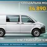 Нова модель VW Transporter Van Plus – спеціальне ціноутворення
