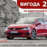 Спеціальне ціноутворення на VW Golf — вигода до 222 276 грн