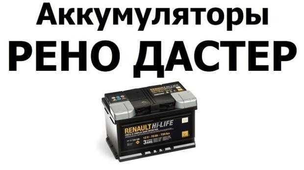 Аккумулятор Рено Дастер