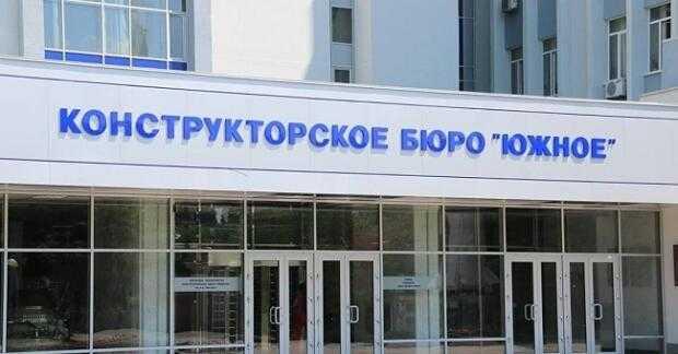 Конструкторское бюро Южное
