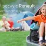 «НИКО Прайм Мегаполис» приглашает встретить весну с Renault