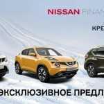 Успей приобрести Nissan с выгодой до 382 500 грн. в «АвтоАльянс Киев»!