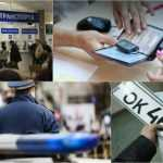 Новые правила регистрации автомобилей в ГИБДД в 2016 году