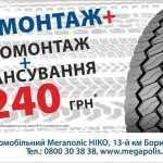 «Автомобильный Мегаполис НИКО» предлагает шиномонтаж от 240 грн