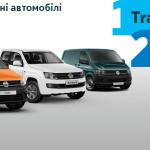 Обмежений перелік Акційних автомобілів Volkswagen комерційної групи!