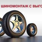 Шиномонтаж с выгодами в «АвтоАльянс Киев»