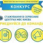 МВД объявило набор на стажировку в сервисных центрах Киева