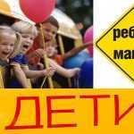 Правила перевозки детей будут ужесточены