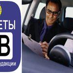 МВД утверждены новые билеты для сдачи экзаменов ПДД