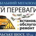 «Автомобильный Мегаполис НИКО» предлагает способ сэкономить на бензине