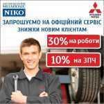 «НИКО Диамант» приглашает на выгодный сервис Mitsubishi