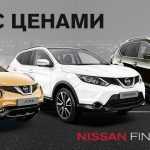 Успей приобрести Nissan в июне с выгодой до 75 600 грн. в «АвтоАльянс Киев»