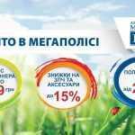 «Автомобильный Мегаполис НИКО» приглашает на летний сервис