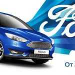 В «НИКО Форвард Мегаполис» до конца августа Ford Focus от 379 500 грн