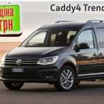 Осіння динаміка! Спеціальна ціна на Volkswagen Caddy в комплектації Trendline Dandy!